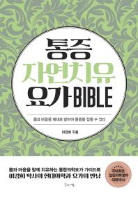 통증자연치유요가 바이블(Bible)
