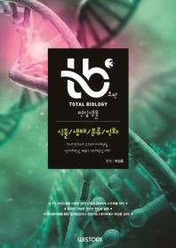 TB 편입생물. 3: 식물/ 생태/ 분류/ 진화