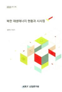북한 재생에너지 현황과 시사점