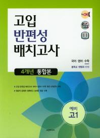 핵심콕 고입 반편성배치고사 4개년 통합본(국어 영어 수학)(예비 고1)