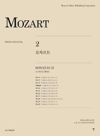 모차르트 피아노 소나타집. 2