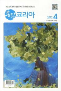 통일코리아(2012. 4)