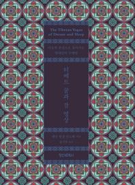 티베트 꿈과 잠 명상