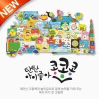 [여원미디어] 탄탄 아이좋아 콩콩콩 (전38종=전30권+교구4종+CD4장) /2019년 최신개정판