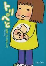 トリペと 妊婦,はじめました