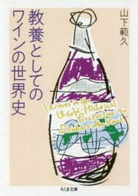 敎養としてのワインの世界史