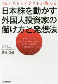 日本株を動かす外國人投資家の儲け方と發想法 NO.1ストラテジストが敎える