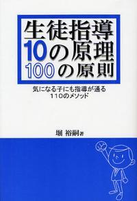 生徒指導10の原理.100の原則 氣になる子にも指導が通る110のメソッド