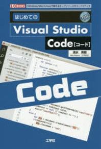 はじめてのVISUAL STUDIO CODE 「WINDOWS/MAC/LINUX」で使えるオ-プンソ-スのコ-ドエディタ