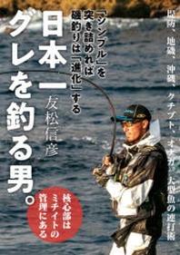 日本一グレを釣る男. 「シンプル」を突き詰めれば磯釣りは「進化」する