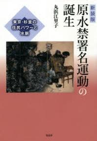 原水禁署名運動の誕生 東京.杉竝の住民パワ-と水脈 新裝版