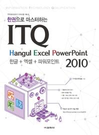 한권으로 마스터하는 ITQ 한글+엑셀+파워포인트 2010