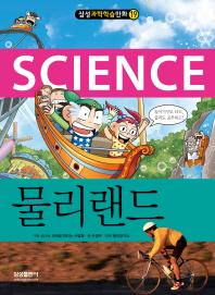 삼성과학학습만화. 19: 물리랜드