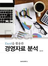 Excel을 활용한 경영자료 분석