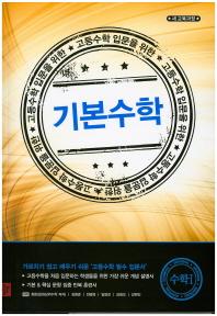 고등수학 입문을 위한 고등 기본수학 수학1(2017)