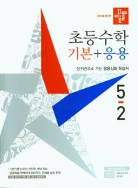 디딤돌 초등 수학 5-2 기본+응용(2021)