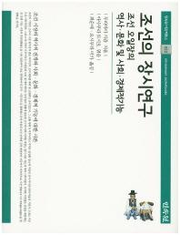 조선의 장시연구