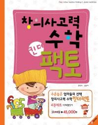창의사고력수학 킨더팩토 세트(5-6세용)