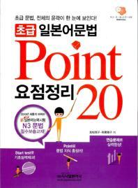 초급 일본어문법 요점정리 Point 20 N3