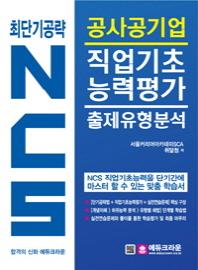 최단기공략 NCS 공사공기업 직업기초능력평가 출제유형분석