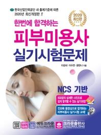 한번에 합격하는 피부미용사 실기시험문제(2020)