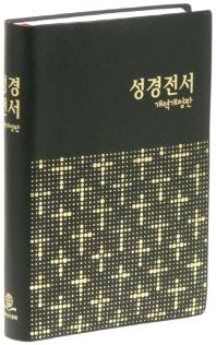 성경전서(NKR72THU)(중/펄비닐/무색인)