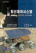 최신제어시스템(8판) (MORDEN CONTROL SYSTEMS)