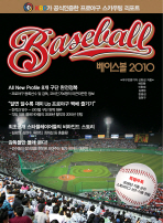 베이스볼 2010(KBO가 공식인증한 프로야구 스카우팅 리포트)