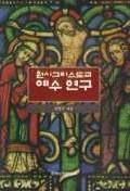 원시그리스도교 예수 연구