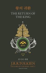 반지의 제왕. 3: 왕의 귀환