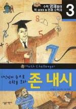 존 내시: 자신만의 눈으로 수학을 보라