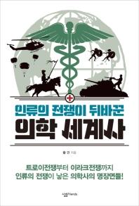 인류의 전쟁이 뒤바꾼 의학 세계사