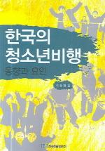 한국의 청소년비행