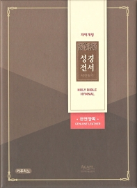 성경전서&새찬송가(소/합본/색인/천연양피/지퍼/NKR62EATH/카푸치노)
