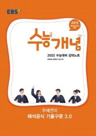 EBS 강의노트 수능개념 고등 주혜연의 해석공식 기출구문 3.0(2021)(2022 수능대비)