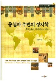 중심과 주변의 정치학