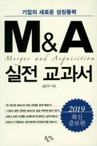 M&A 실전 교과서(2019)