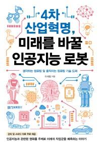 4차 산업혁명, 미래를 바꿀 인공지능 로봇