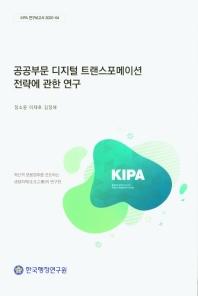 공공부문 디지털 트랜스포메이션 전략에 관한 연구