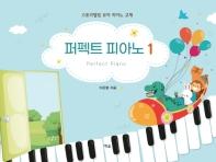 퍼펙트 피아노. 1
