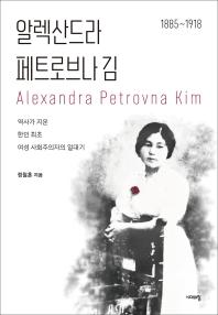 알렉산드라 페트로브나 김