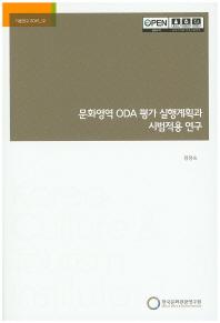 문화영역 ODA 평가 실행계획과 시범적용 연구
