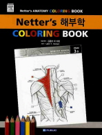 NETTERS 해부학 COLORING BOOK