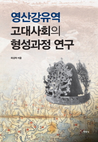 영산강유역 고대사회의 형성과정 연구