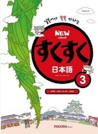 일본어가 쑥쑥 자라는 스쿠스쿠 일본어. 3(New)