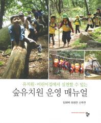 유치원 어린이집에서 실천할 수 있는 숲유치원 운영 매뉴얼
