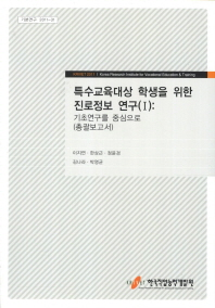 특수교육대상 학생을 위한 진로정보 연구. 1: 기초연구를 중심으로(총괄보고서)