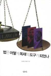 법은 어떻게 독재의 도구가 되었나