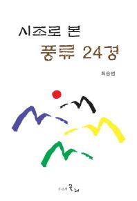 시조로 본 풍류 24경