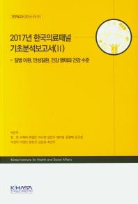 2017년 한국의료패널 기초분석보고서. 2